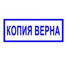 Купить штамп КОПИЯ ВЕРНА