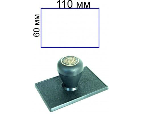Штамп на ручной оснастке 60*110 мм (цена с учетом изготовления)