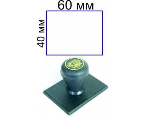Штамп на ручной оснастке 40*60 мм (цена с учетом изготовления)