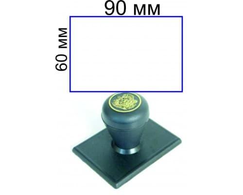 Штамп на ручной оснастке 60*90 мм (цена с учетом изготовления)